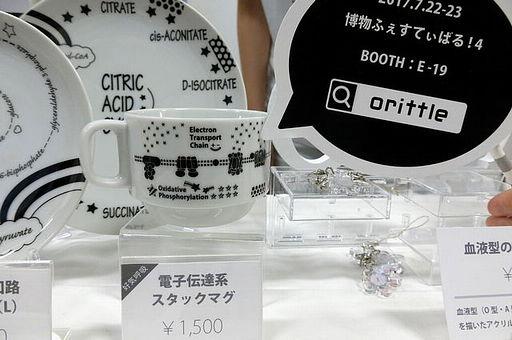 博ふぇすマグカップ.jpg